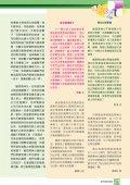 塞外人語:奇夢再延續 - 鮑思高慈幼會聖母進教之佑中華會省 - Page 2