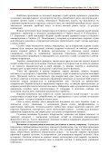 особливості формування кадрової політики підприємства з ... - Page 7