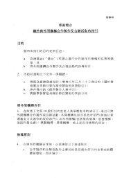 附件四 - 香港電台