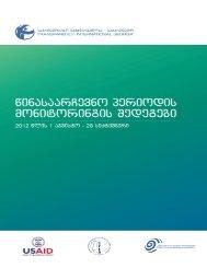 (2012 წლის 1 აგვისტო - 28 სექტემბერი).pdf - საერთაშორისო ...