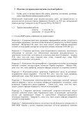 НДР № 11 БФ 049-01 - Page 2