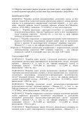 НДР № 11 БФ 049-01 - Page 4