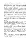 НДР № 11 БФ 049-01 - Page 5