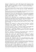 НДР № 11 БФ 049-01 - Page 6