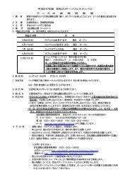 2012年度笠松スポーツフェスティバル 申込書をアップしました! - nifty