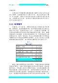 第三章反貪與行政申訴 - 澳门廉政公署 - Page 3