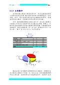 第三章反貪與行政申訴 - 澳门廉政公署 - Page 5