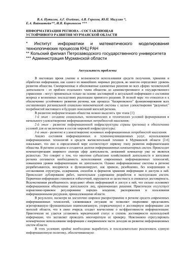 составляющая устойчивого развития Мурманской области