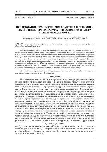 исследования прочности - Арктический и антарктический НИИ
