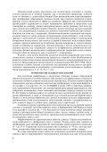 исследования прочности - Арктический и антарктический НИИ - Page 2