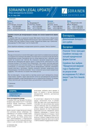 Обзор законодательства SORAINEN, мрт 2009 2 марта 2009 ...