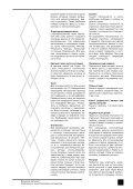 Полный текст журнала Вы можете скачать в формате PDF - рноик - Page 3