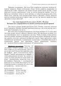Задания IV олимпиады (2011 г.) - Московский центр ... - Page 2