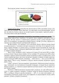 Задания IV олимпиады (2011 г.) - Московский центр ... - Page 3