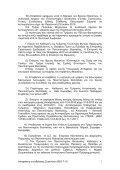 τεφαα - Page 2