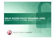 BIG-IP ACCESS POLICY MANAGER - F5ネットワークスジャパン株式 ...
