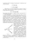 РАССЕЯНИЕ а- И р-ЧАСТИЦ ВЕЩЕСТВОМ И СТРОЕНИЕ АТОМА - Page 3