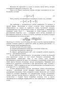 РАССЕЯНИЕ а- И р-ЧАСТИЦ ВЕЩЕСТВОМ И СТРОЕНИЕ АТОМА - Page 5