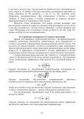РАССЕЯНИЕ а- И р-ЧАСТИЦ ВЕЩЕСТВОМ И СТРОЕНИЕ АТОМА - Page 7