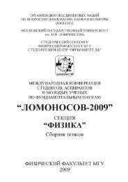 Тезисы докладов [PDF] - Физический факультет МГУ ...