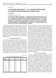 Полный текст статьи в формате PDF