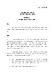 擬議修訂《危險品(適用及豁免)規例》 - 香港特別行政區政府