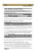 """""""저탄소 녹색성장""""의 나침반을 발견하다 (종합) - Page 5"""