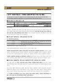 """""""저탄소 녹색성장""""의 나침반을 발견하다 (종합) - Page 6"""
