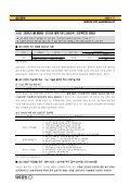 """""""저탄소 녹색성장""""의 나침반을 발견하다 (종합) - Page 7"""