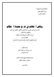رياض الأفهام في شرح عمدة الأحكام - جامعة أم القرى