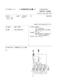 特開平05-181825 - 私設研究所 Neo-Tech-Lab.com