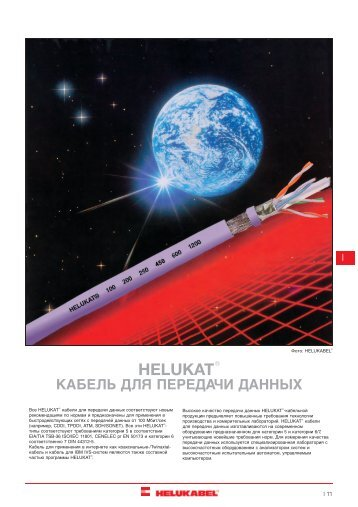 HELUKAT®