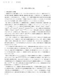 Page 1 Page 2 Page 3 香川大学農学部紀要 第54号 ー~77, ー990 植 ... - Page 5