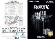 変圧器の「製造年」 - 株式会社 日立産機システム