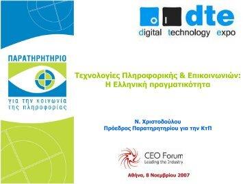 Τεχνολογίες Πληροφορικής & Επικοινωνιών: Η Ελληνική ...