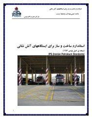 استانداردِ ساخت و ساز برای ایستگاههای آتش نشانی - نفت و گاز پارس