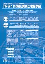 「からくり改善」実践工場見学会 - 日本プラントメンテナンス協会