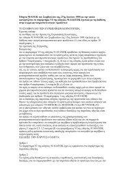 ΟΔΗΓΙΑ 94/43/ΕΚ ΤΟΥ ΣΥΜΒΟΥΛΙΟΥ της 27ης Ιουλίου 1994 με την ...