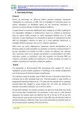 Βέλτιστες διεθνείς πρακτικές εφαρμογής ΤΠΕ σε μικρές & μεσαίες ... - Page 4