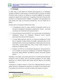 Βέλτιστες διεθνείς πρακτικές εφαρμογής ΤΠΕ σε μικρές & μεσαίες ... - Page 5