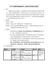 102 年度學校環境教育人員教育研習報名簡章
