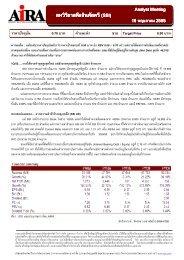 20120516_SSI_Analyst Meeting - AIRA