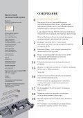 КОМПАНИЯ RUAG – - Металлообработка и станкостроение - Page 4