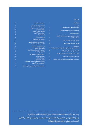 The Spirit & The Letter Download in Arabic: GE Code of Conduct