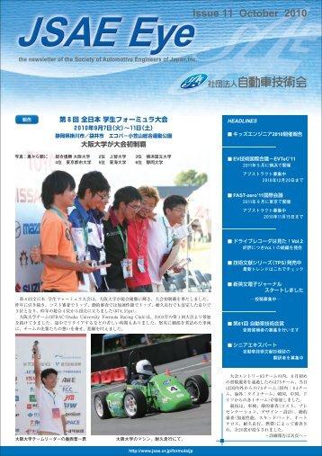 第8回 全日本学生フォーミュラ大会 大阪大学が初優勝 - 自動車技術会