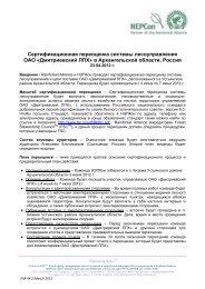 Сертификационная переоценка системы ... - NEPCon