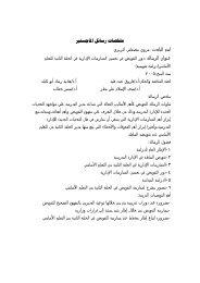ملخص لرسائل الماجستير