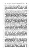 hollandus velemeny a csehszlovák nemzetegységröl - izamky.sk - Page 7