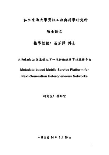 Metadata-based Mobile Service Platform for Next-Generation ...