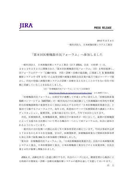第8回医療機器市民フォーラム - 日本画像医療システム工業会